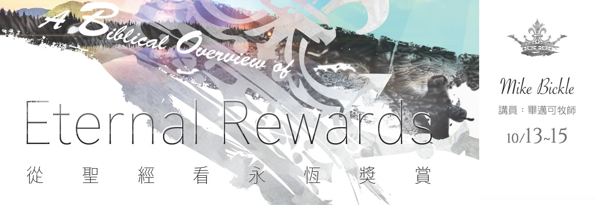 A Biblical Overview of Eternal Rewards - Mike Bickle
